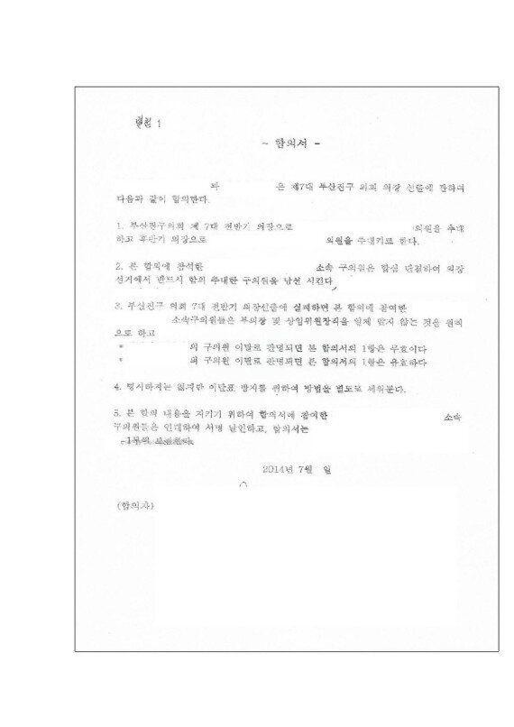 자유한국당 기초의원들이 '형사처벌' 받을 처지에