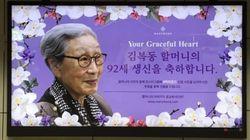 위안부 피해자 할머니의 생일을 축하하는 지하철 광고가