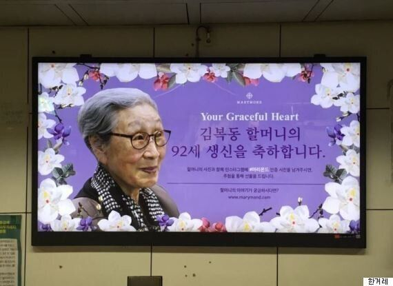 '지하철 광고판'에 실린 위안부 피해자 할머니 생일