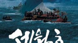 영화 '세월호', 논란 속 펀딩
