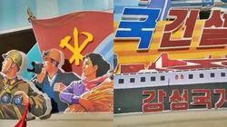 북한을 재현한 영화 세트장에서 탄핵반대단체가 항의 집회를