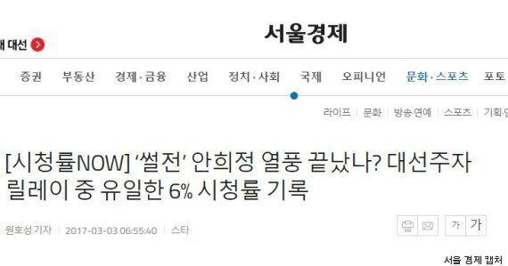 대선 후보들의 썰전 시청률 순위는 왜