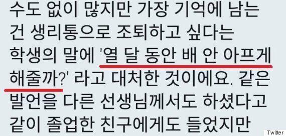 트위터서 폭로된 서울 S여중·여고 '성추행' 교사들의 최신