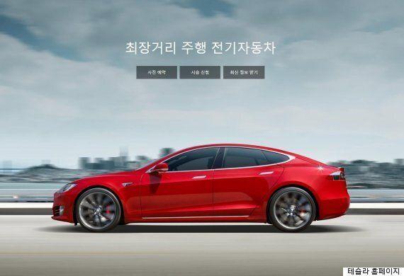 테슬라가 한국에서 가격을 공개하고 주문을 받기