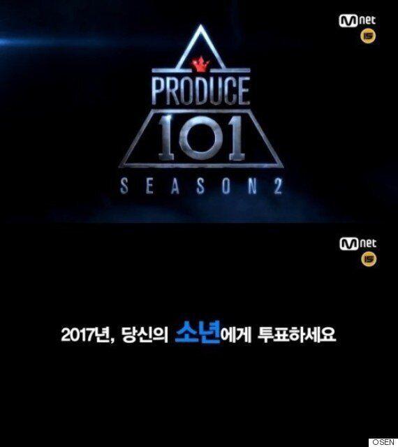 [공식입장] '프듀101' 시즌2, 4월 7일 첫방..'고등래퍼' 후속