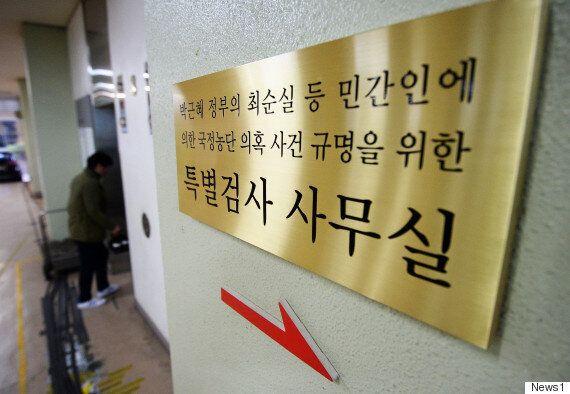 박영수 특별검사의 자택 근처가 태극기로