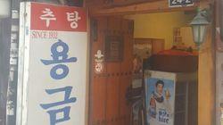 용금옥 창업주가 남긴 마지막 유언 '미원 깡통 외상 전표를