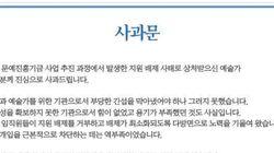 '블랙리스트' 관련, 문화예술위의 최초 공식