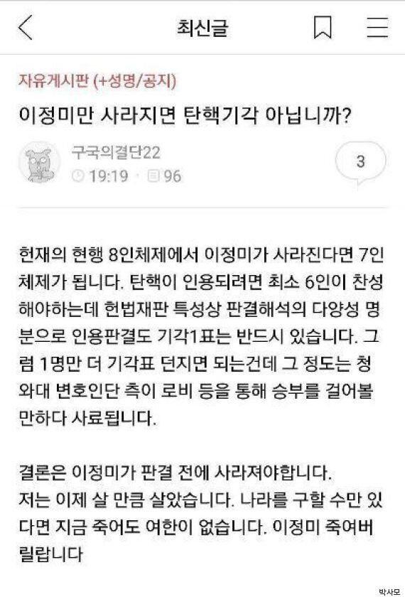 '이정미 재판관 살해' 협박범이 자수했다. 20대