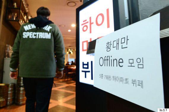 지지도 2위의 대선 후보 황교안의 팬클럽 '황교안 통일 대통령 만들기'가 첫 공식 모임을
