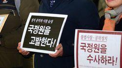 국정원의 헌재 사찰 의혹에 야당들도
