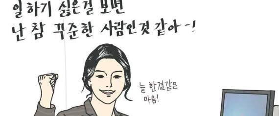 '김과장' 양경수 작가가 엔딩 삽화를 그린 소감을