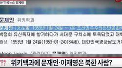 위키에 문재인과 이재명을 '북한 정치인'으로 바꾼 주소는 용산의
