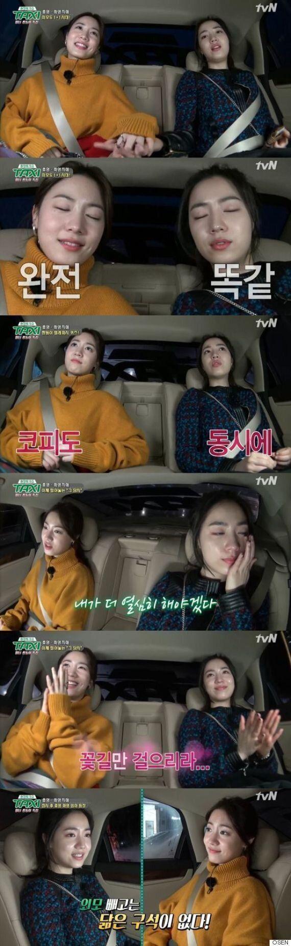 [어저께TV] '택시' 효영X화영, 아픔도 기쁨도 함께 하는