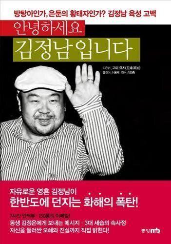 일본 기자는 김정남을