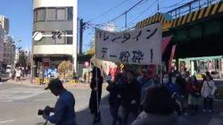일본에서 밸런타인데이 반대 시위가