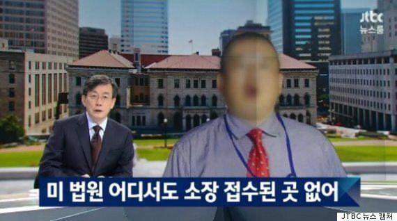 JTBC를 상대로 3000억 원 소송 제기한다던 인물의
