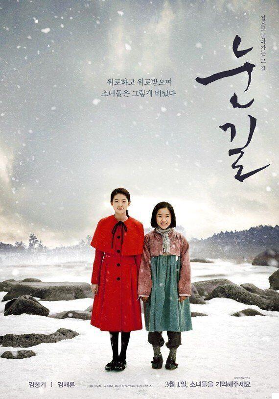 위안부 다룬 '눈길'..김새론·김향기