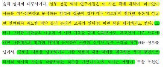 〈제국의 위안부〉 형사소송에서 승소한