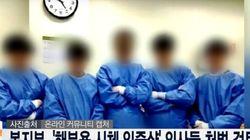해부용 시체 앞에서 사진 찍은 의사들 사건이 엄청