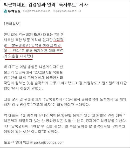 '박근혜-김정남-김정일' 비선 라인 의혹의 자세한