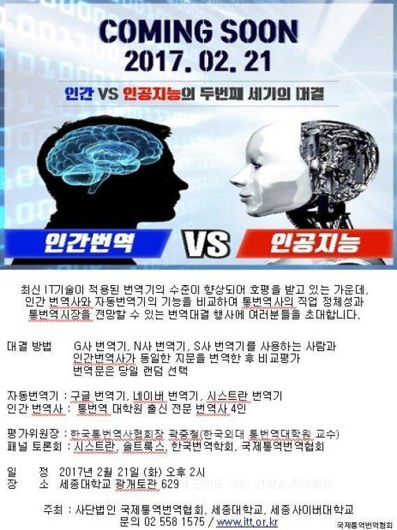 인간과 AI가 '번역 대결;을 벌였고, (인간에 따르면) 인간이 싱겁게