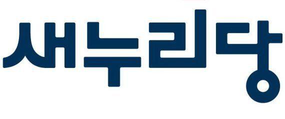 트위터리안들은 새누리당의 새 이름 '자유한국당'이 아주 마음에