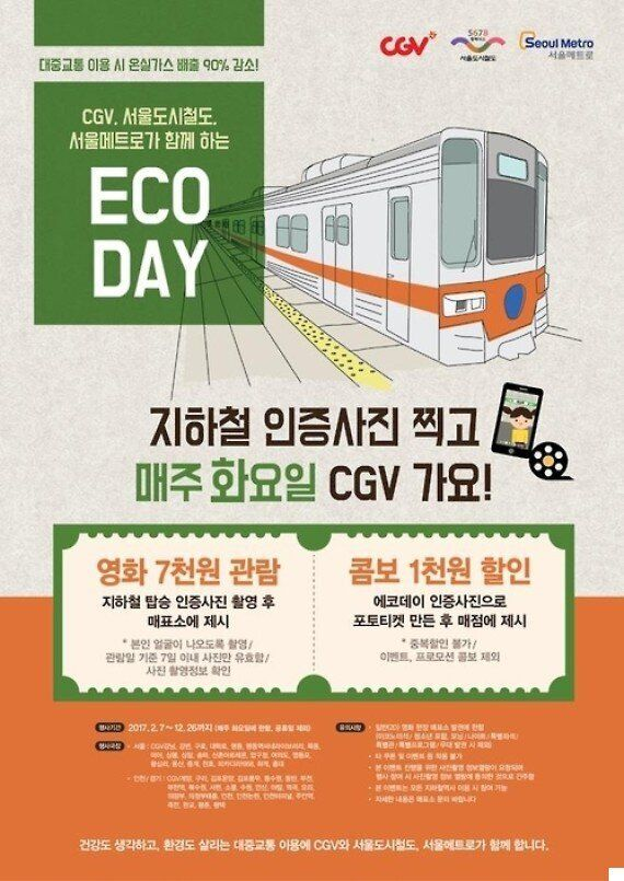 화요일에 서울 지하철을 타면 CGV 영화 할인을 받을 수