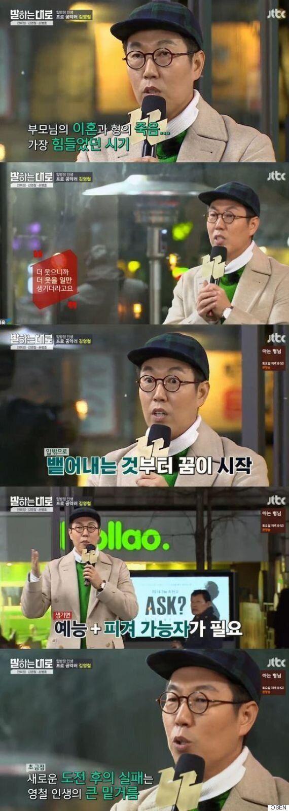 [어저께TV] '말하는대로' 김영철, 입방정 뒤에 감춰진 끝없는 도전과