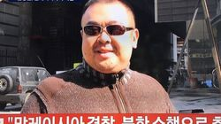 TV조선이 김정은 이복형 김정남이 피살당했다고