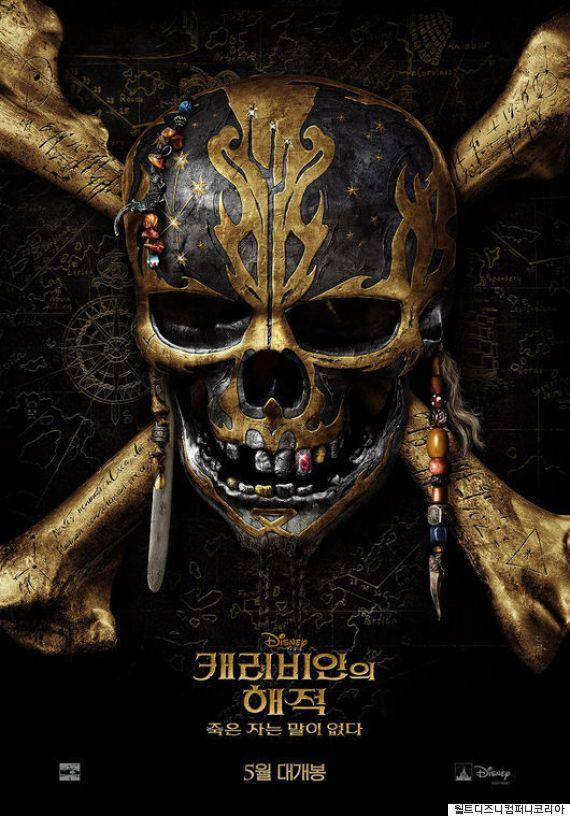 '캐리비안의 해적5', 5월 개봉확정..잭 스패로우