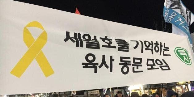 촛불집회에 세월호 현수막을 들고 나온 '육사 동문 모임'이