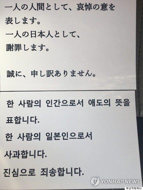 부산 소녀상에 '일본인으로서 사과한다'는 편지가