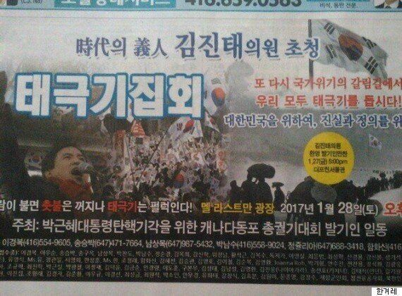 김진태가 캐나다 '태극기집회'에 참석한다는 소식에 교민들이 오지말라고 말리고