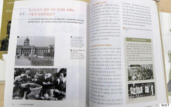 국정교과서 최종본 공개...'박정희 미화·친일파 축소'