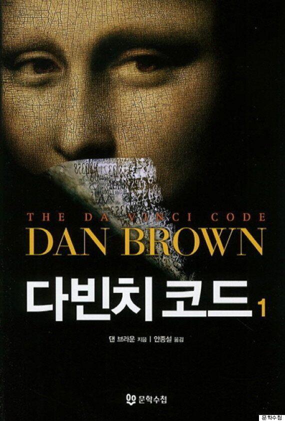 댄 브라운의 소설 속에 등장하는 비밀조직