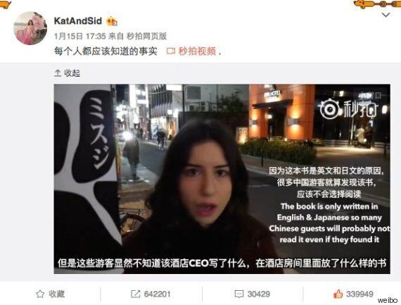 일본 '아파 호텔' 객실마다 놓인 책에 중국인들이 분노하고