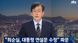 JTBC가 변희재와 미디어워치를