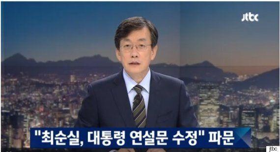 JTBC, '태블릿PC 조작설' 변희재에 법적 대응...오늘(26일) 고소장