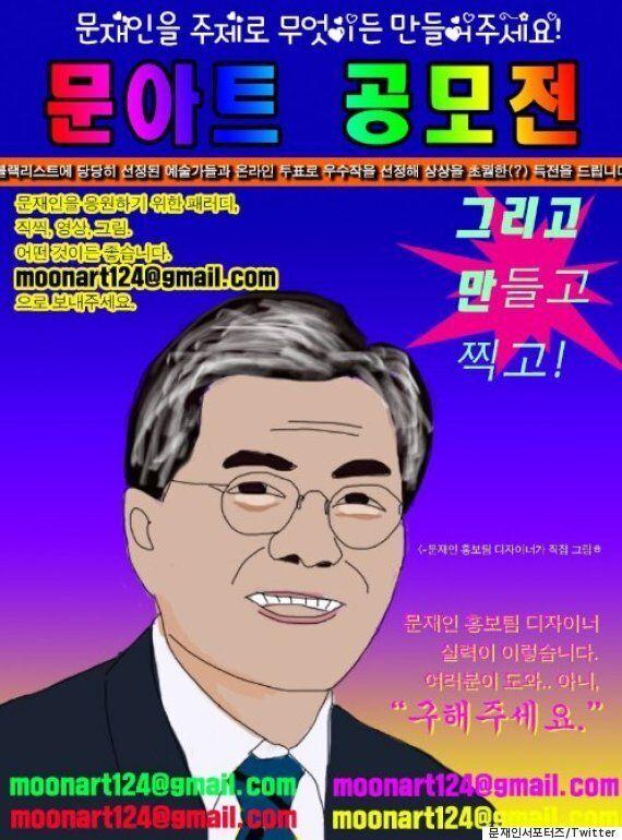 '문재인 아트 공모전' 홍보 포스터 디자인은 재앙