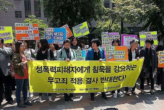 성폭력 당했는데 오히려 징역 2년 | 연예인 박○○ 성폭력피해자 무고죄 1심 판결을