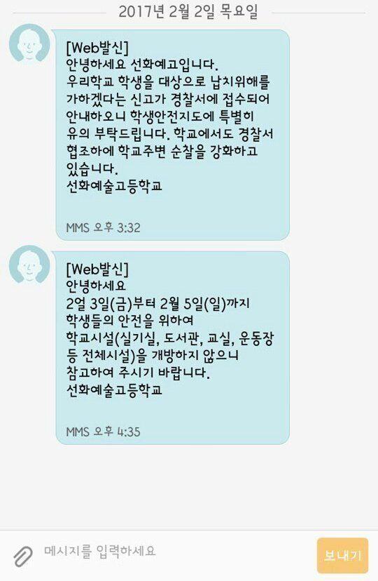 '고교생 납치해 성폭행하겠다' 글 쓴 일베 회원이 경찰에