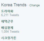 '너의 이름은'이 정말 한국에서 드라마화된다면 '시크릿가든2'가 될
