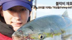 블락비 재효가 '월간 낚시 21' 표지를