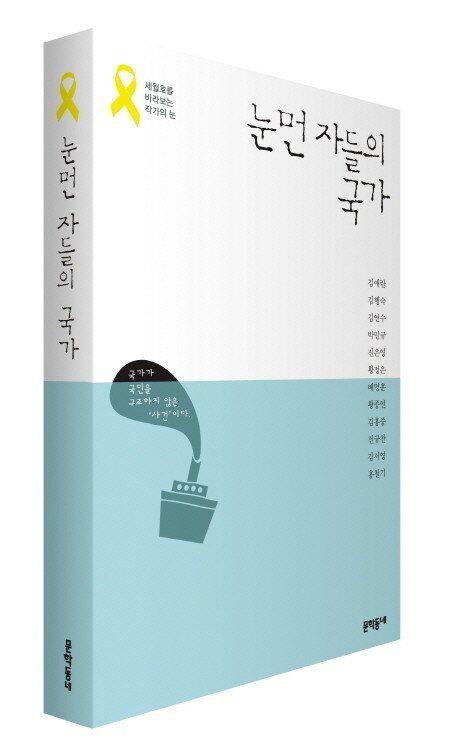 박근혜가 작가·출판계 '좌파척결'을 직접 지시했다. 김기춘은 '빨갱이 말살정책'이라고