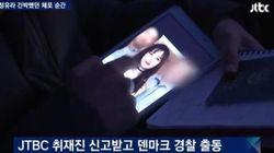 JTBC가 무슨 판도라의 상자를 열었다는