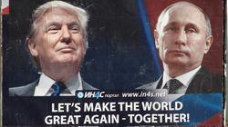 트럼프, 자신에 대한 러시아 영향력을 전면