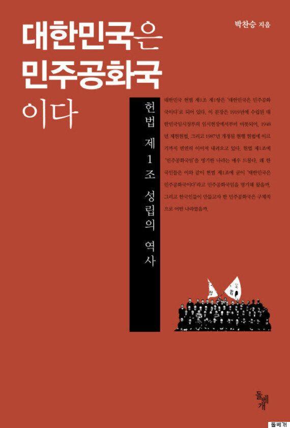 대한민국의 헌법을 탄생시킨 결정적 순간