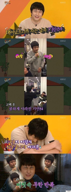 '해투' 기안84, 회식서 엄현경에 고백했다..