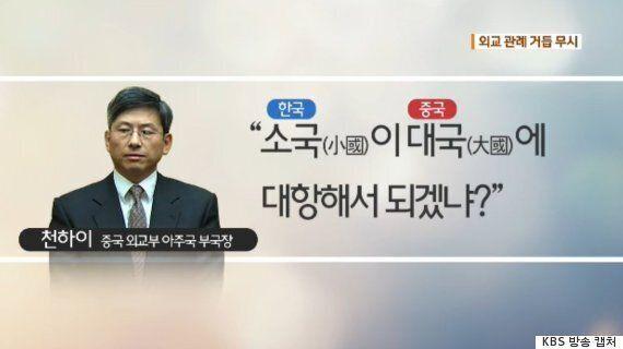 한국을 '소국' 중국을 '대국'으로 표현한 중국 외교부